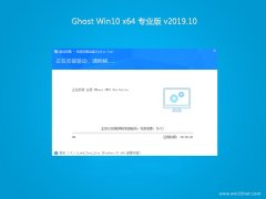 系统之家Ghost Win10 X64 全新专业版 2019V10(完美激活)