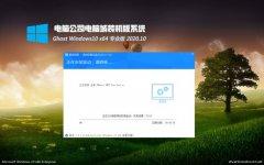 电脑公司Ghost Win10 x64 推荐专业版 v202010(自动激活)