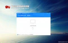 番茄花园Windows10 安全装机版32位 2020.07