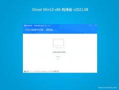 系统之家Ghost win10x86 推荐纯净版2021.08(完美激活)