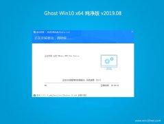 系统之家Ghost Win10 (X64) 热门纯净版2019年08月(绝对激活)