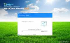 雨林木风Windows10 64位 青春中秋国庆版 2020.10