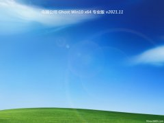电脑公司免激活win10 64位迷你体验版v2021.11