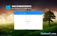 电脑公司Ghost Win10x86 精选专业版 V2020.01月(无需激活)